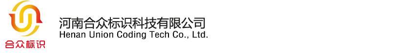 河南合众标识科技有限公司