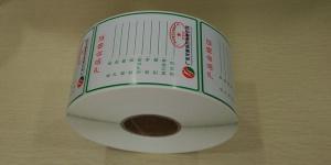 产品合格证标签纸