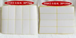 A4yabo29打印纸